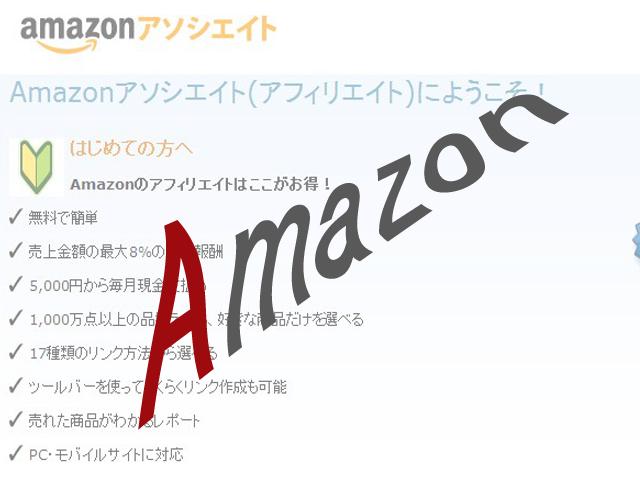 Amazonアソシエイトの振込が遅れている!?