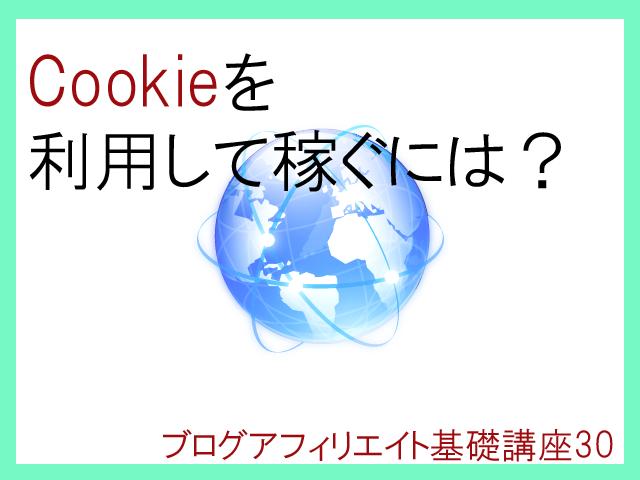 クッキーを上手に利用して稼ぐには??~ブログアフィリエイト基礎講座~