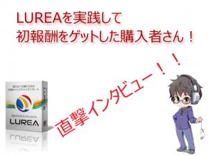 LUREAのショートレンジだけで1ヶ月半で5000円稼いだ購入者さんを直撃!