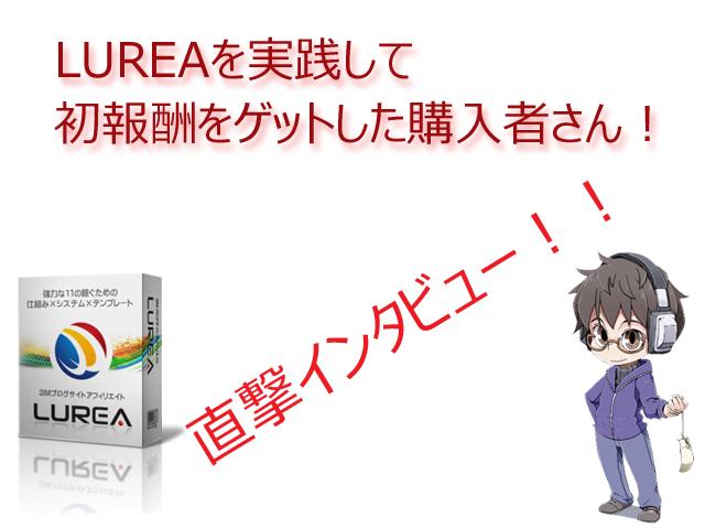 LUREAを実践してブログから初報酬をゲットした購入者さんに直撃インタビュー!