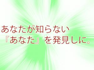 6000人セミナー分析と懇親会で得たもの〜東京の旅2日目〜