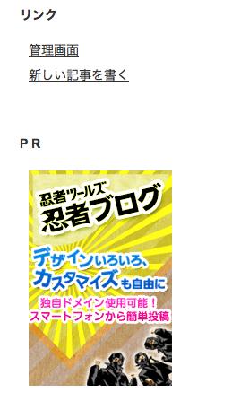 忍者ブログ広告3