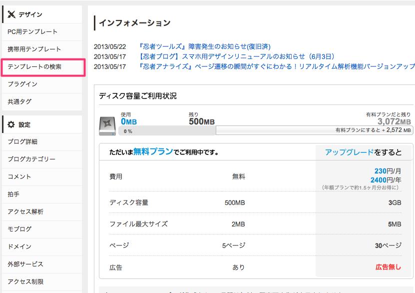 忍者ブログ広告5