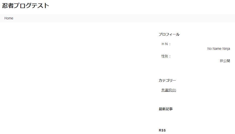 忍者ブログ10