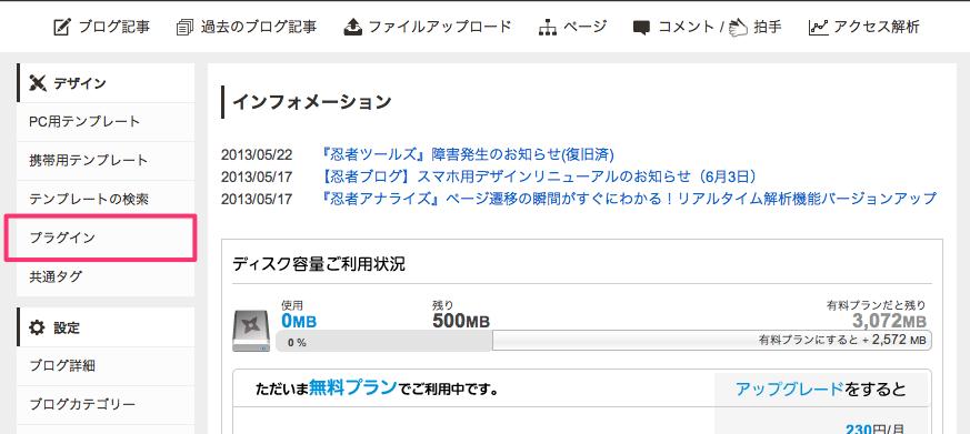 忍者ブログ広告1