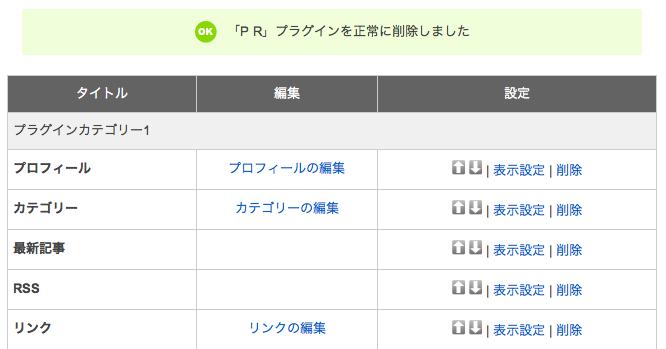 忍者ブログ広告4