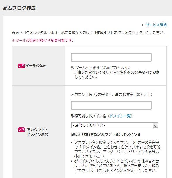 忍者ブログ7