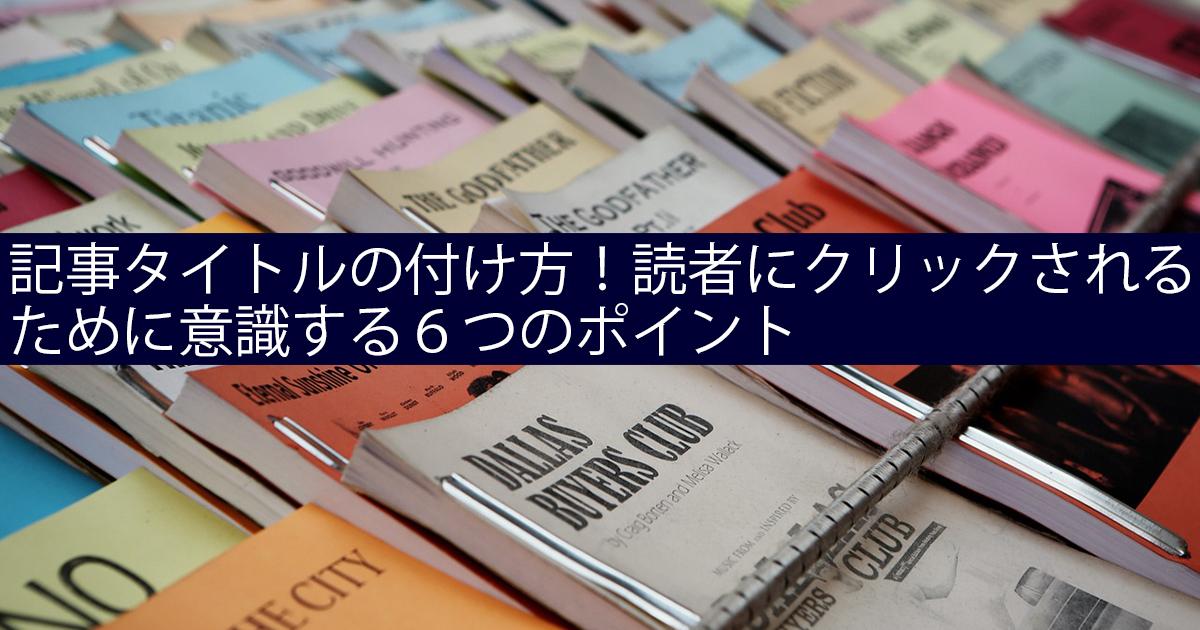 ブログアフィリエイトに大活躍!口コミサービスサイト活用術!!