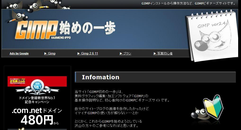 GIMPをもっと使いやすく!北っちおすすめのGIMP参考サイト!