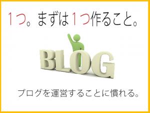 ブログアフィリエイト(物販)の商品の選びは3つのポイントに注目!