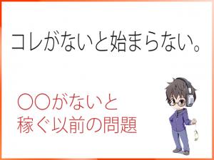 PCM録音〜外で音声対談とるときに使えるツール!!〜