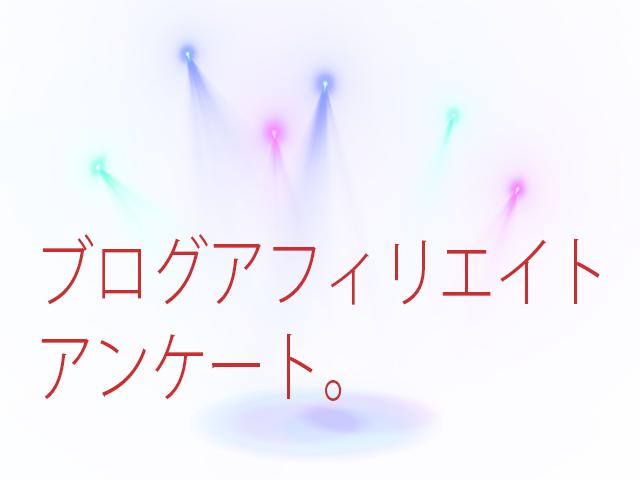 ブログアフィリエイト適正度チェック!!