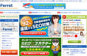 Ferret PLUSでブログの順位をチェックしよう!