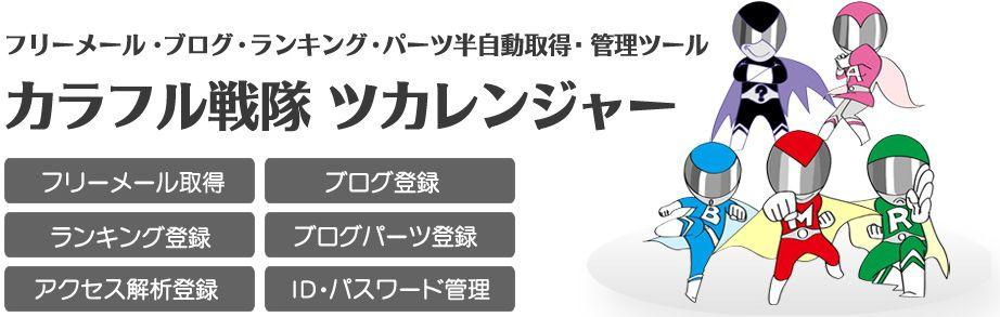 ツカレンジャーレビュー~ブログを量産する最強の武器~