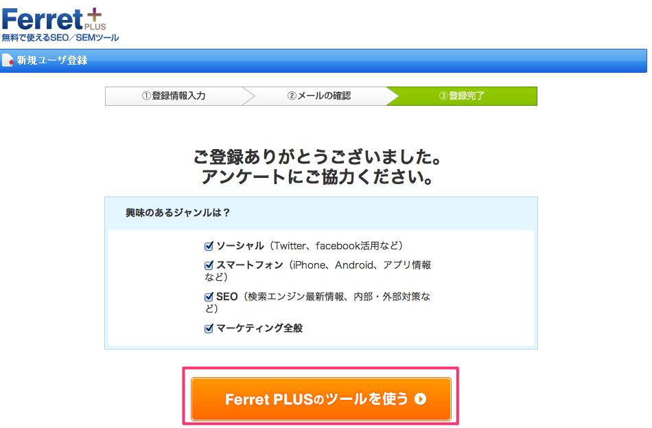 Ferret4