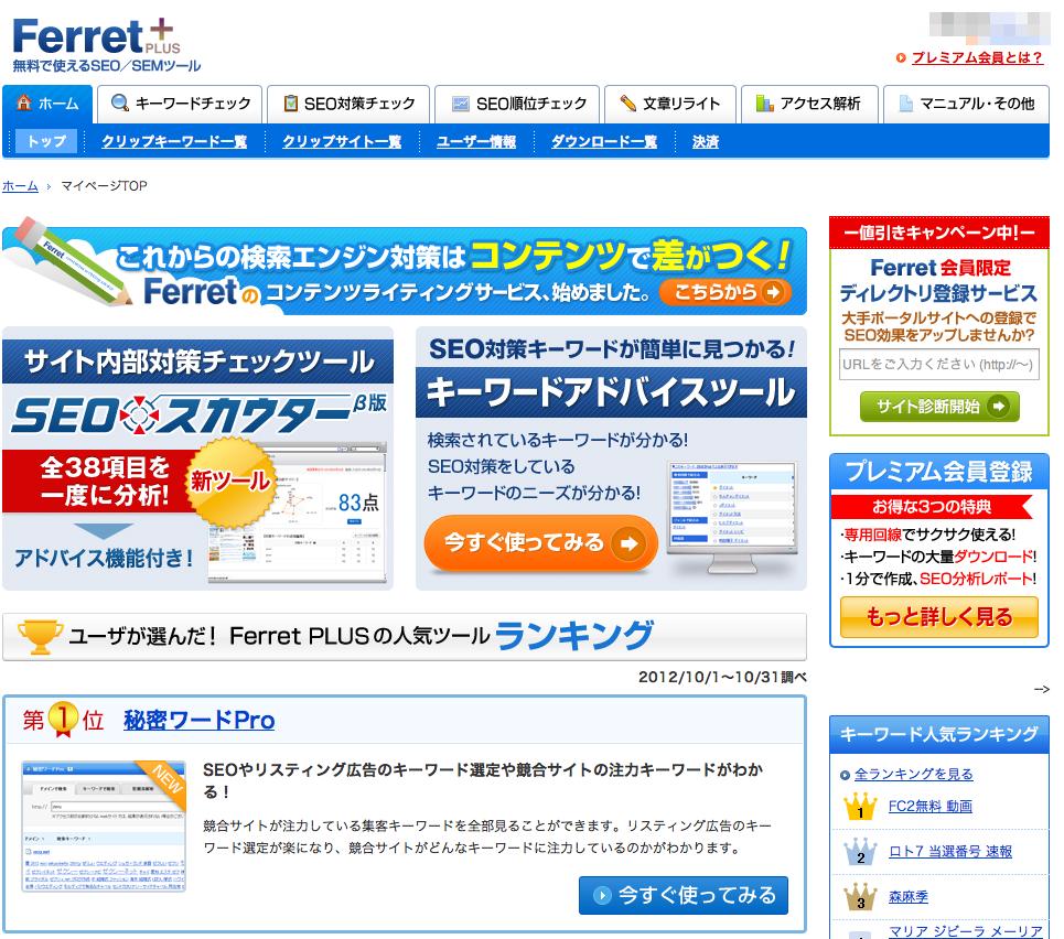 Ferret5