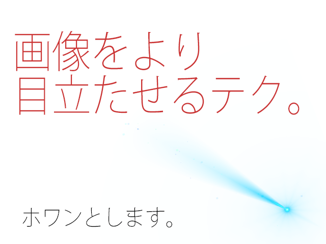 ブログの画像にアニメーションつける方法〜マウスオーバーイベント〜