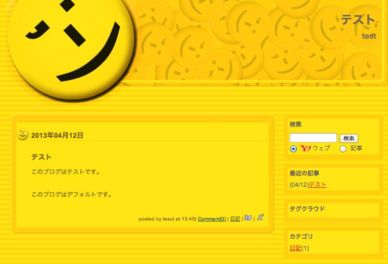 スクリーンショット 2013-07-02 20.56.22
