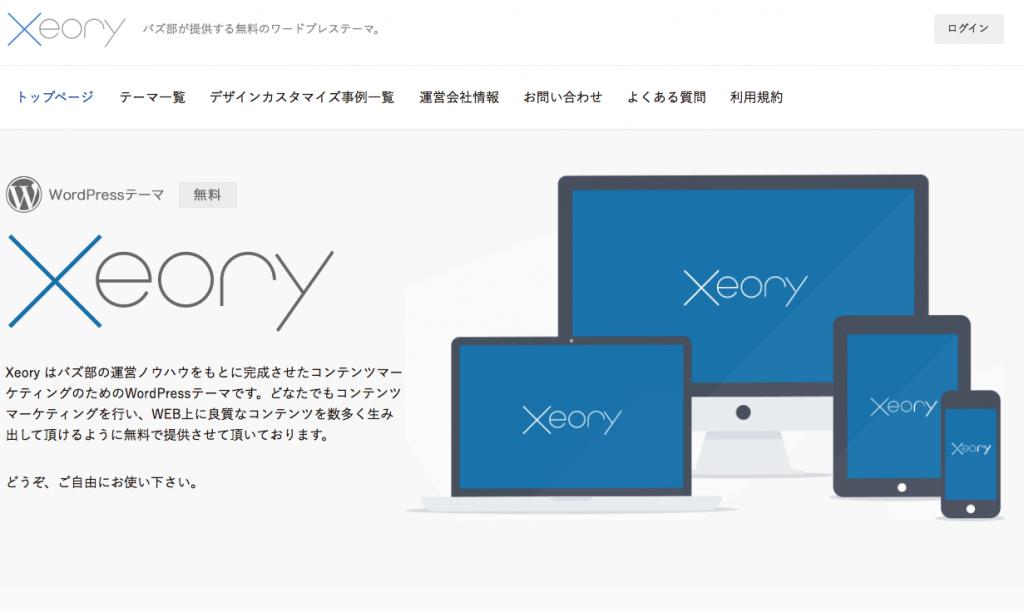 バズ部 Xeory
