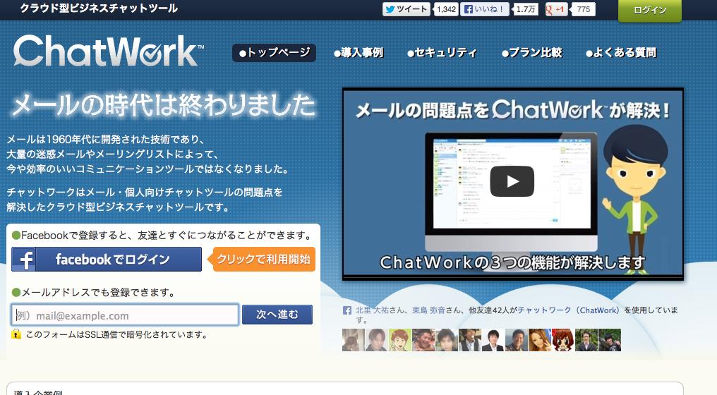 チャットワーク〜手軽にチャットを使える便利ツール〜