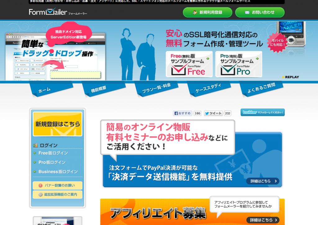 フォームメーラー〜簡単操作でお問い合わせを作れるツール〜