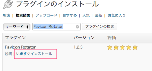Favicon_Rotator1