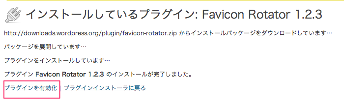 Favicon_Rotator2