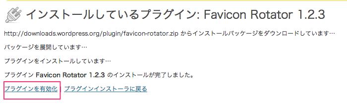 Favicon_Rotator2