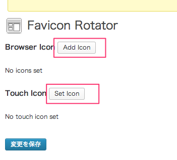 Favicon_Rotator4