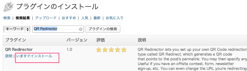 QR_Redirector4