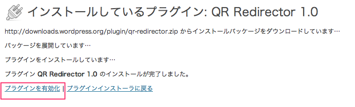 QR_Redirector5
