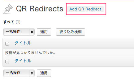 QR_Redirector8