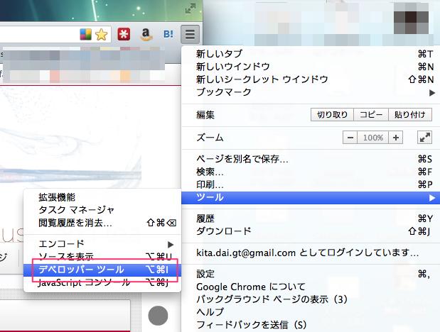 Google Chromeでブログのスマホレイアウトをチェックする方法