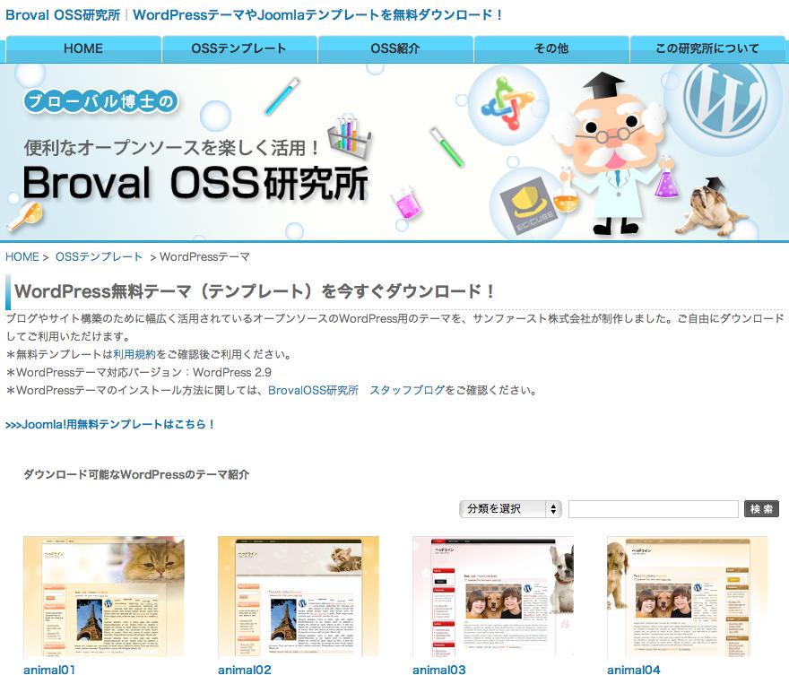 Broval OSS研究所