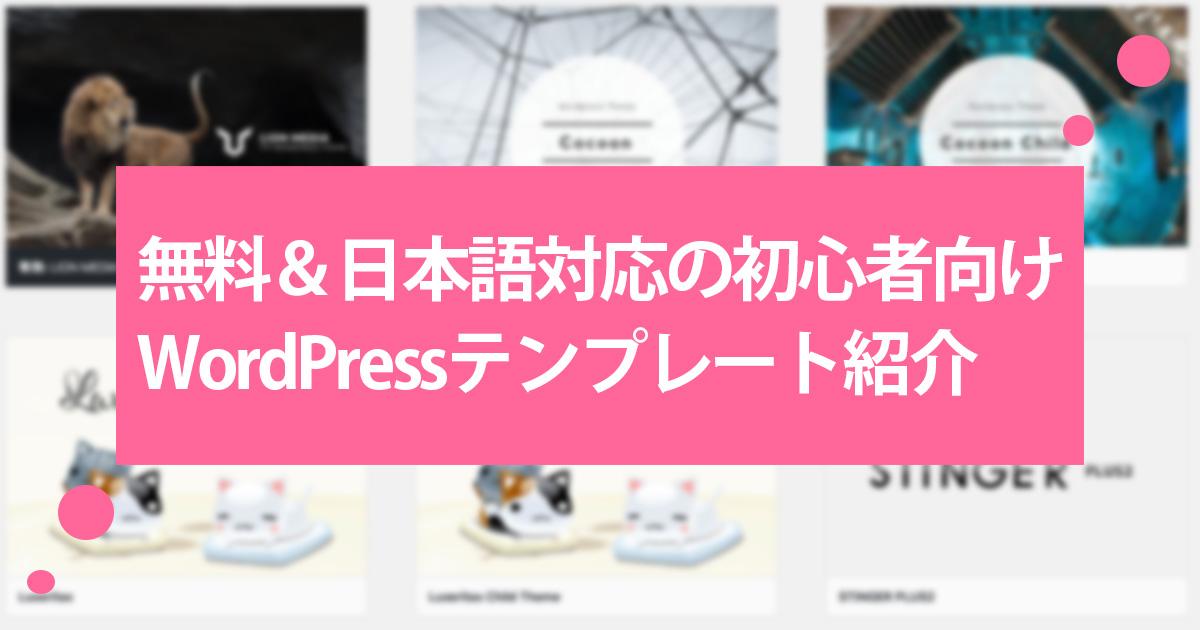 無料で使える&日本語対応の初心者向けWordPressテンプレート紹介