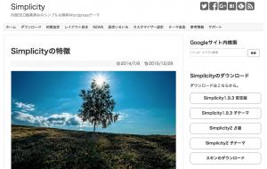 無料で使える日本語向けWordPressテンプレートサイトまとめ10個。