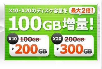 Xサーバーが更にパワーアップ!100GBが200GBへ増加!