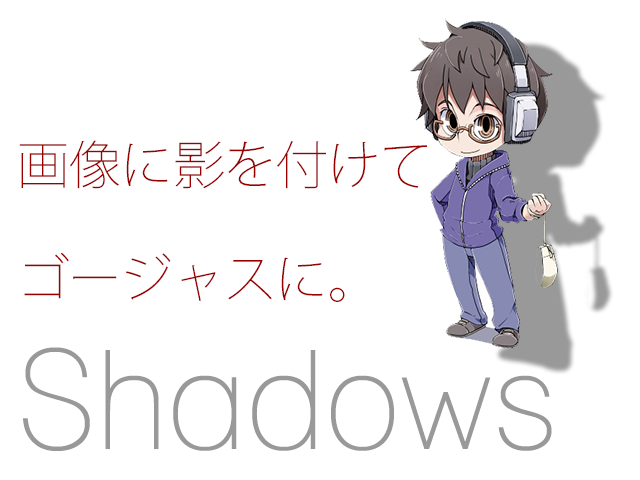 Shadows~画像に影をつけるWPプラグイン~