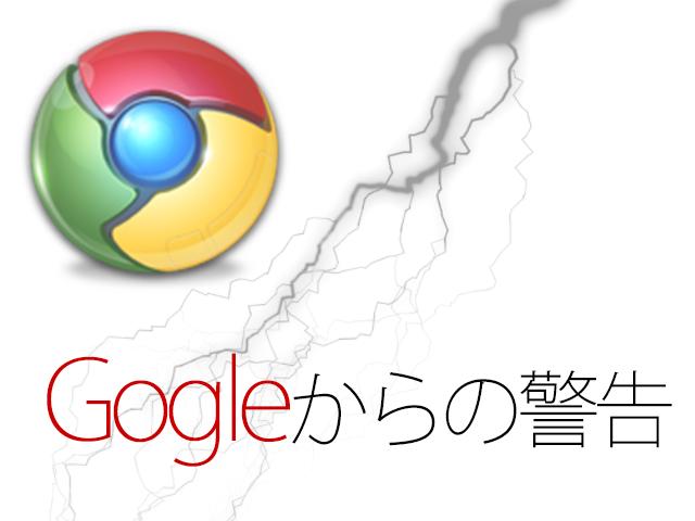 グーグルアドセンスで警告が来た場合の対処法