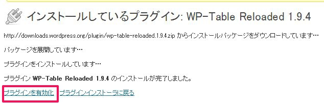 WP-Table Reloaded4