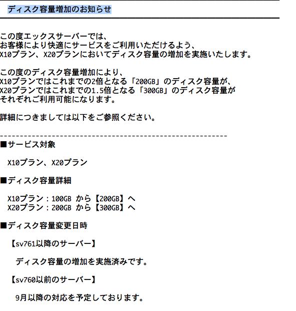 スクリーンショット 2013-08-02 16.24.43