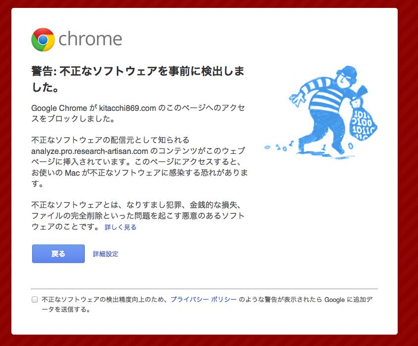 グーグル・クロームで自分のブログが警告を受けた!?解決法を発見。