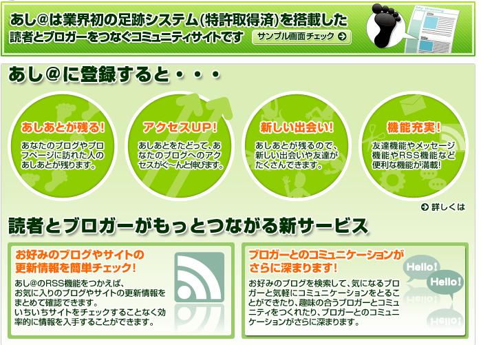 あし@にご注意。〜ブログに謎の広告が!!〜