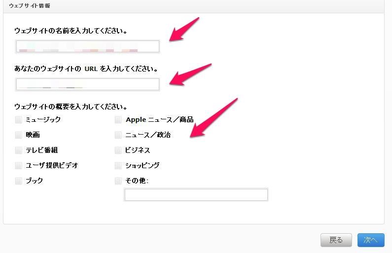 Appleアフィリエイト3