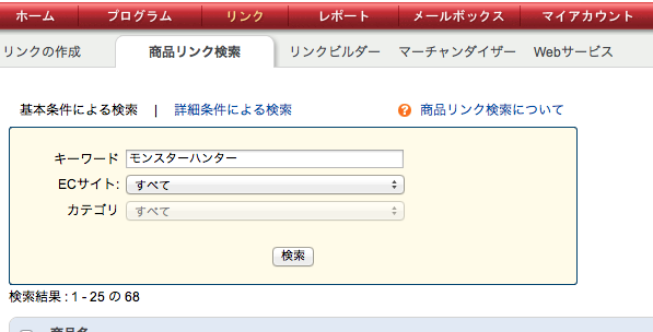 リンクシェア検索