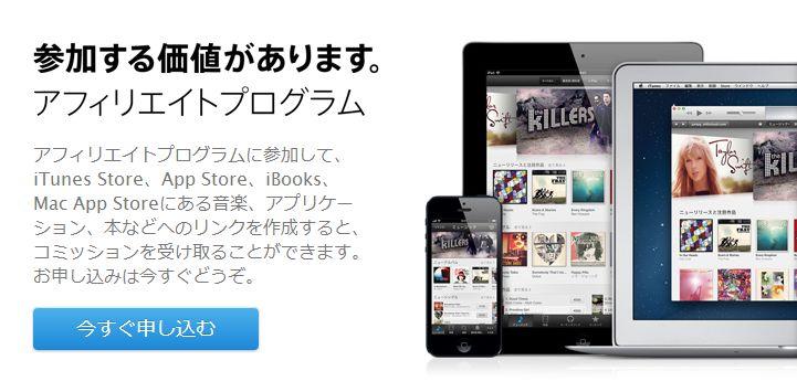 AppleのiTunesアフィリエイトがリンクシェアから移動!?