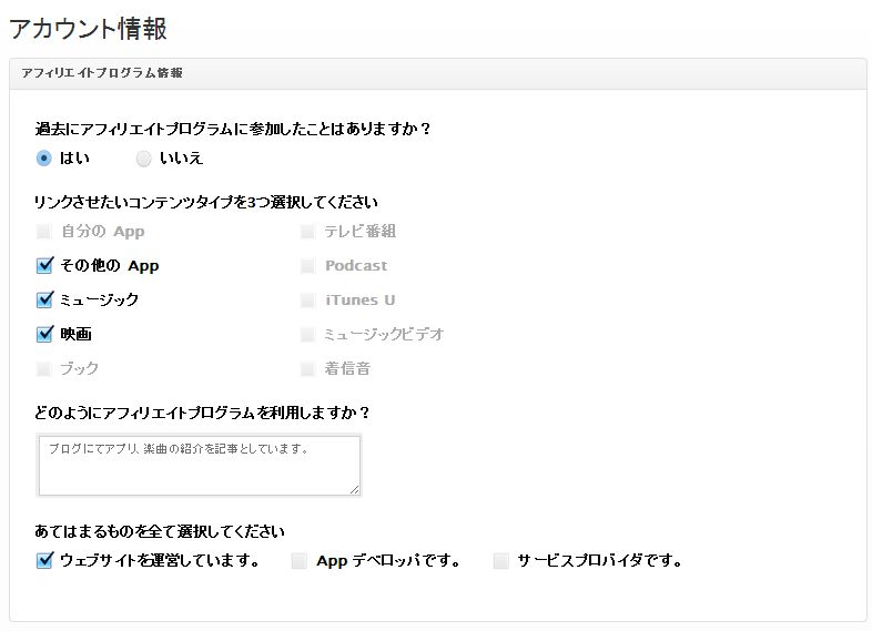 Appleアフィリエイト2
