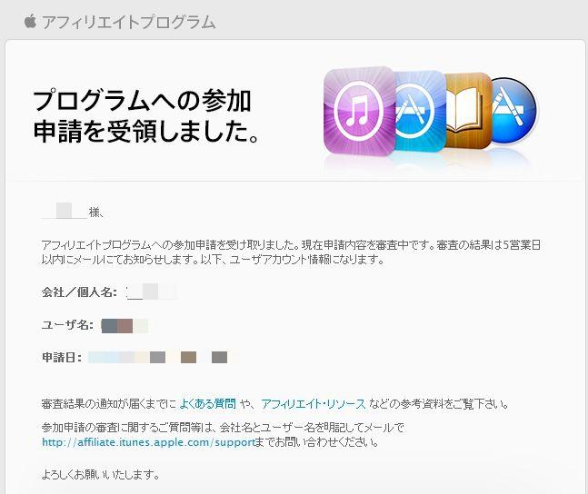 Appleアフィリエイト6