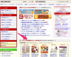 購買キーワード以外の複合キーワードを記事に入れるとアクセスアップ!