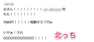 報酬907円。この嬉しさはやったやつしかわからない。